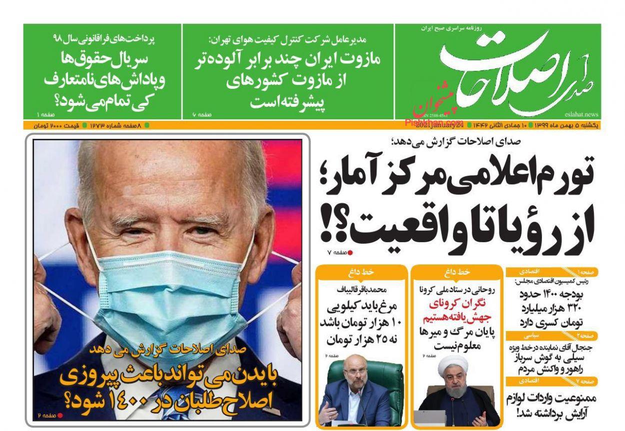 عناوین اخبار روزنامه صدای اصلاحات در روز یکشنبه ۵ بهمن