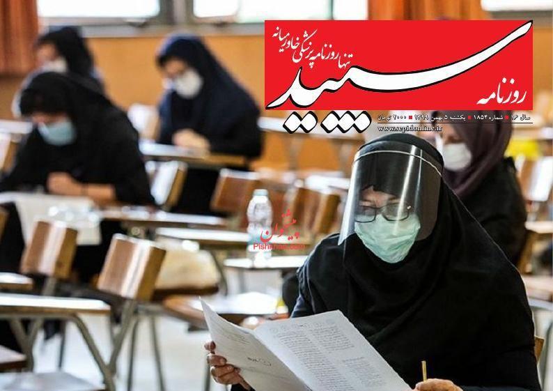 عناوین اخبار روزنامه سپید در روز یکشنبه ۵ بهمن