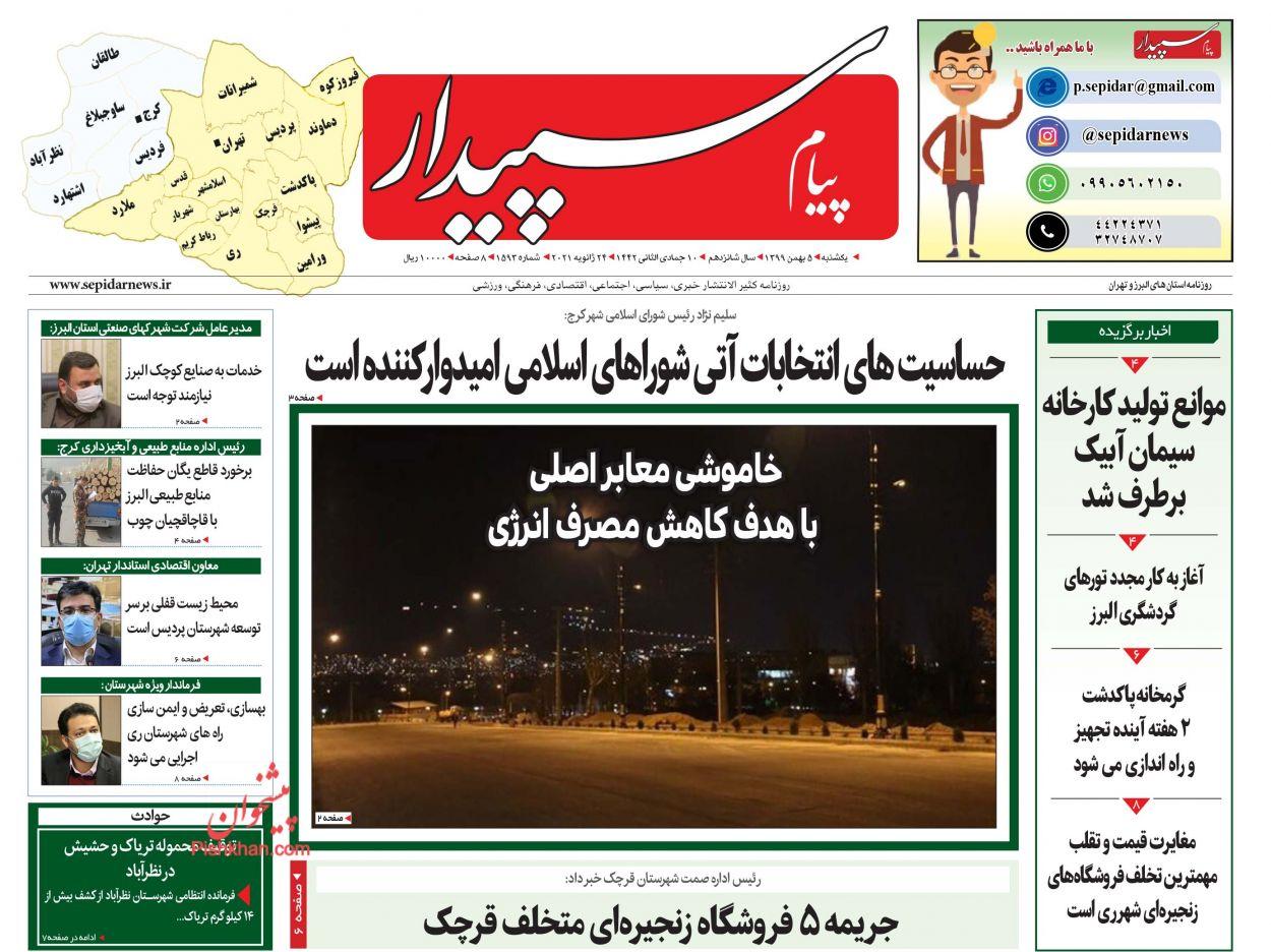 عناوین اخبار روزنامه پیام سپیدار در روز یکشنبه ۵ بهمن