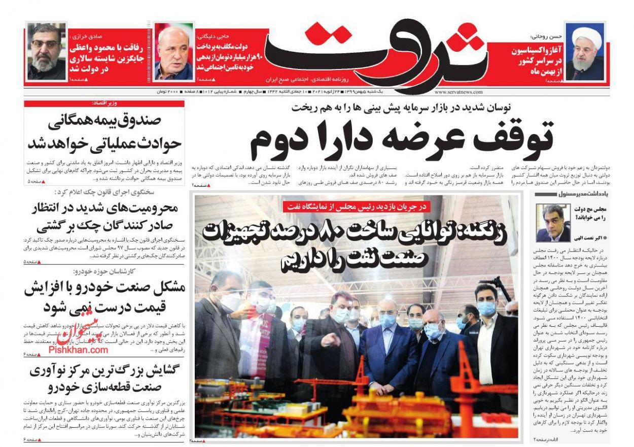 عناوین اخبار روزنامه ثروت در روز یکشنبه ۵ بهمن