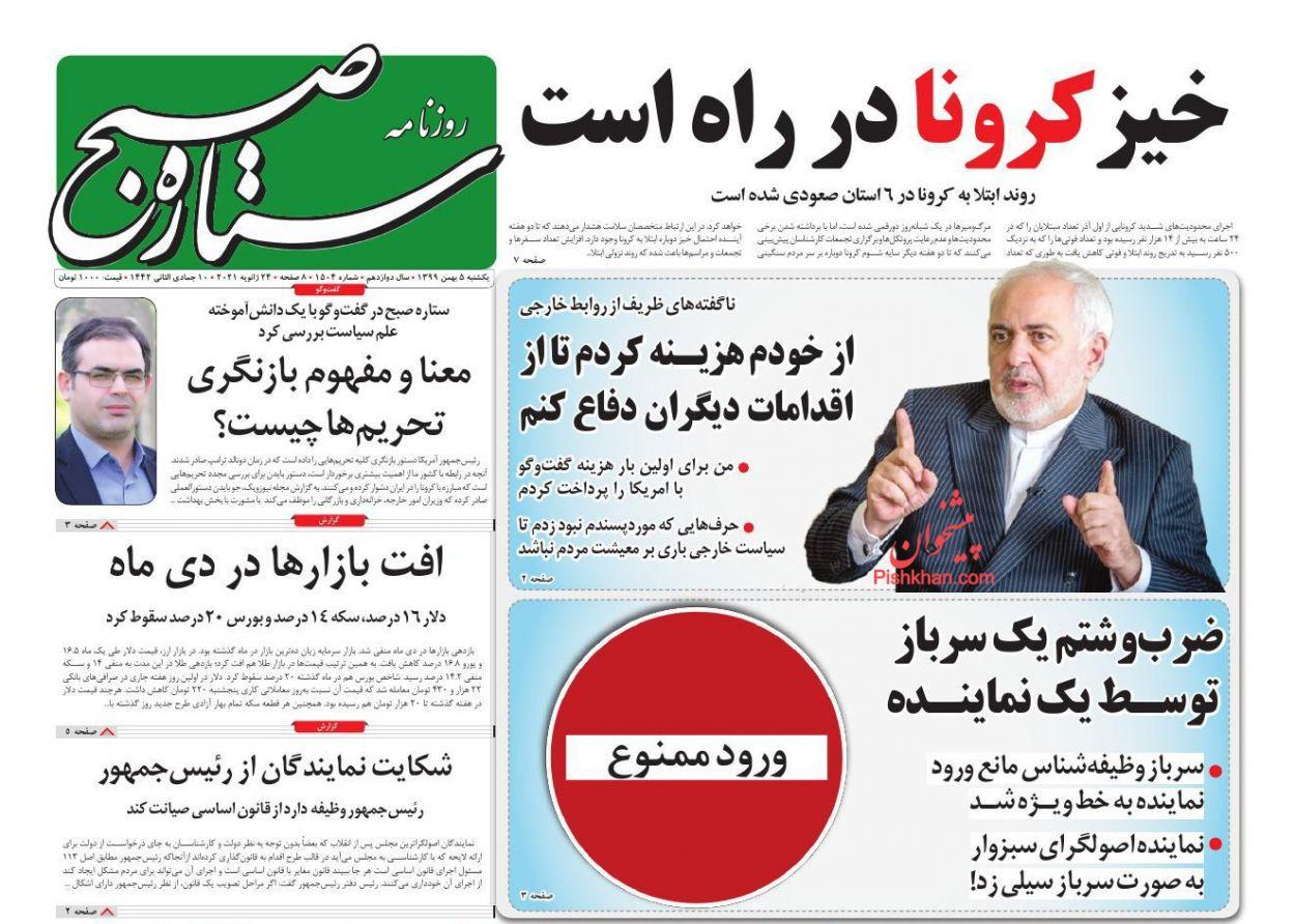 عناوین اخبار روزنامه ستاره صبح در روز یکشنبه ۵ بهمن