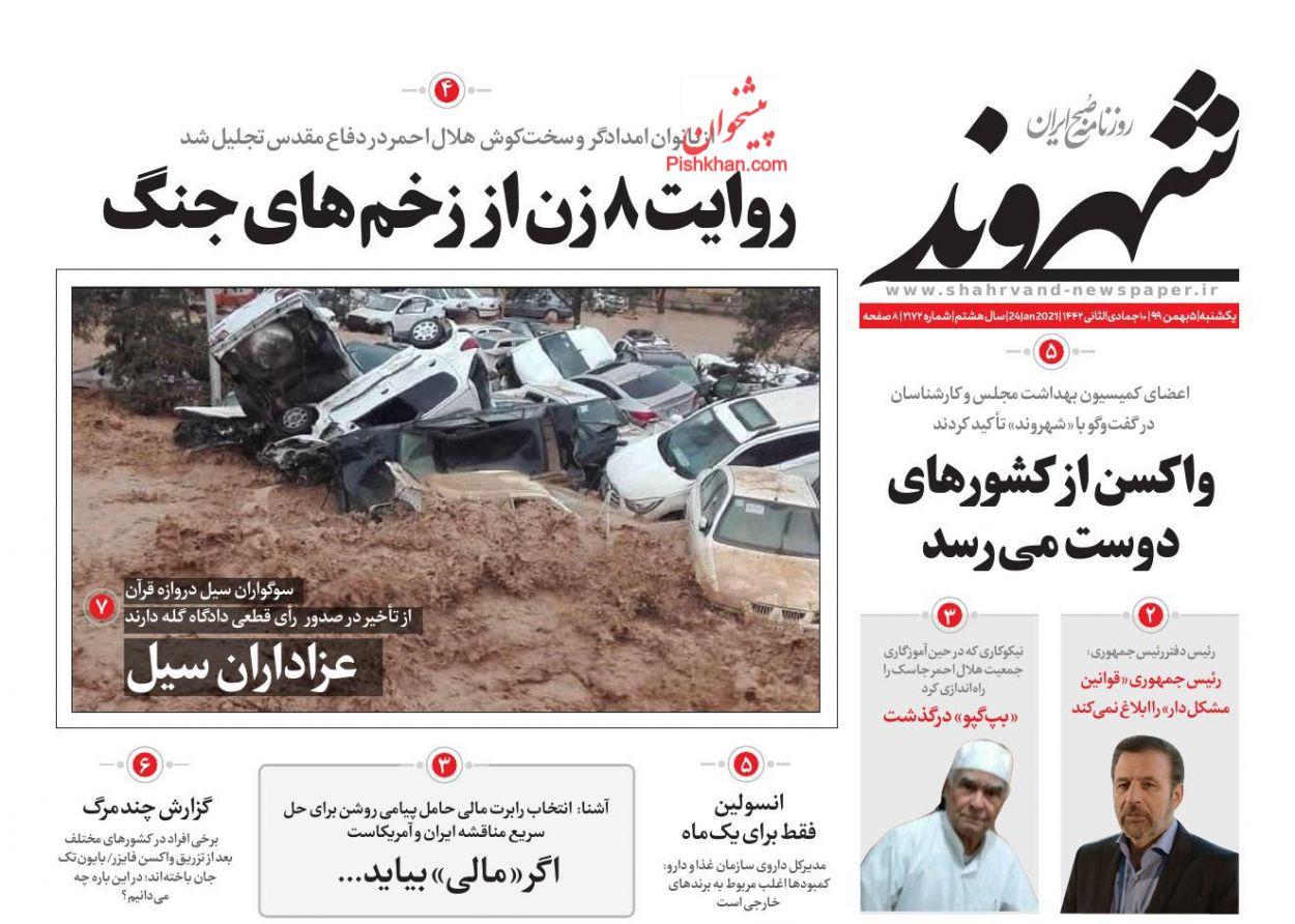 عناوین اخبار روزنامه شهروند در روز یکشنبه ۵ بهمن