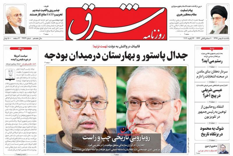 عناوین اخبار روزنامه شرق در روز یکشنبه ۵ بهمن