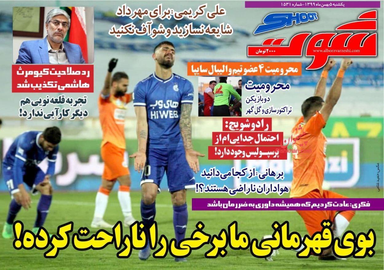 عناوین اخبار روزنامه شوت در روز یکشنبه ۵ بهمن