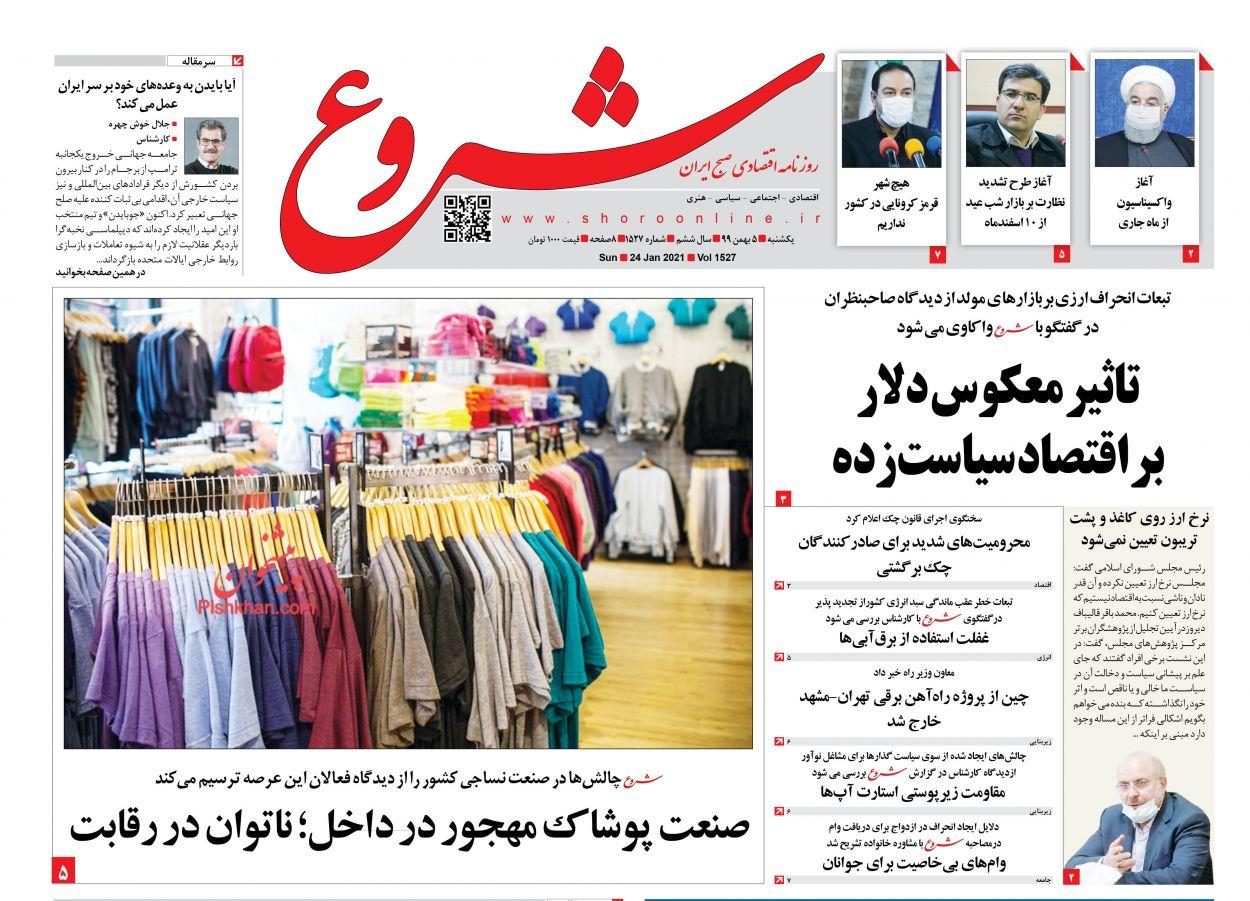 عناوین اخبار روزنامه شروع در روز یکشنبه ۵ بهمن