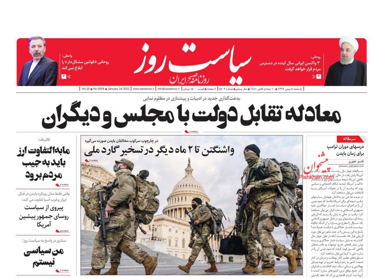 عناوین اخبار روزنامه سیاست روز در روز یکشنبه ۵ بهمن