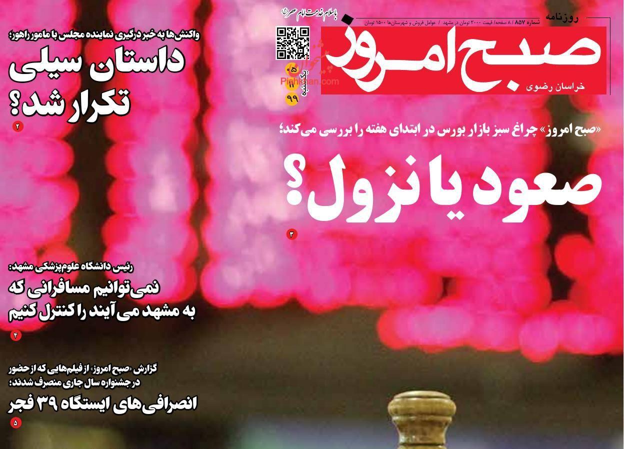 عناوین اخبار روزنامه صبح امروز در روز یکشنبه ۵ بهمن