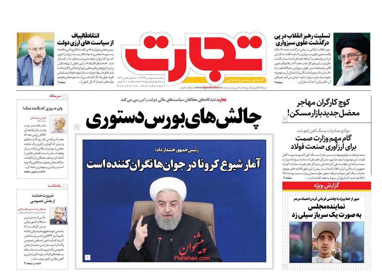 عناوین اخبار روزنامه تجارت در روز یکشنبه ۵ بهمن