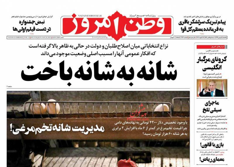 عناوین اخبار روزنامه وطن امروز در روز یکشنبه ۵ بهمن