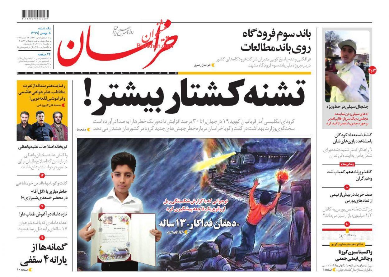 عناوین اخبار روزنامه خراسان در روز یکشنبه ۵ بهمن
