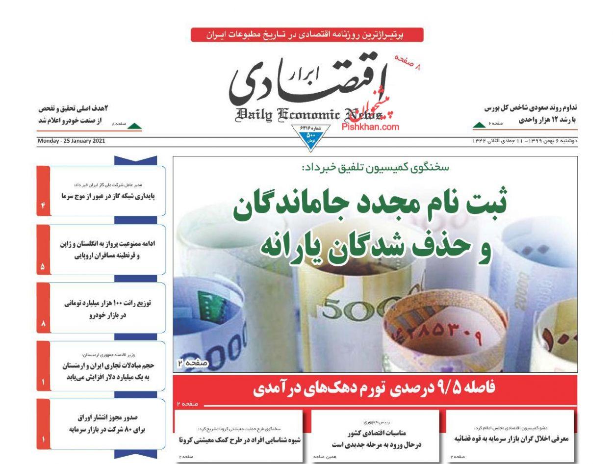 عناوین اخبار روزنامه ابرار اقتصادی در روز دوشنبه ۶ بهمن
