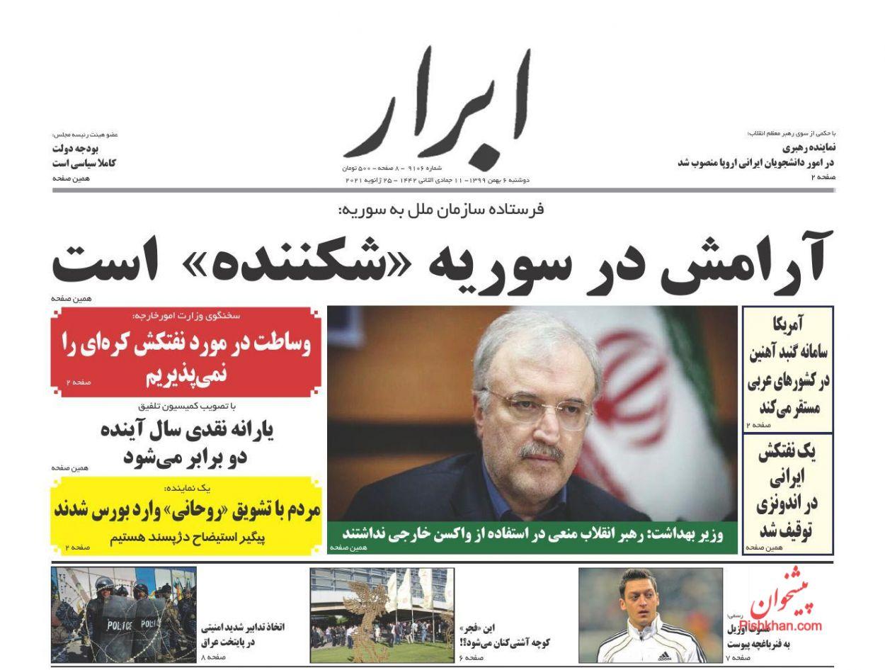 عناوین اخبار روزنامه ابرار در روز دوشنبه ۶ بهمن