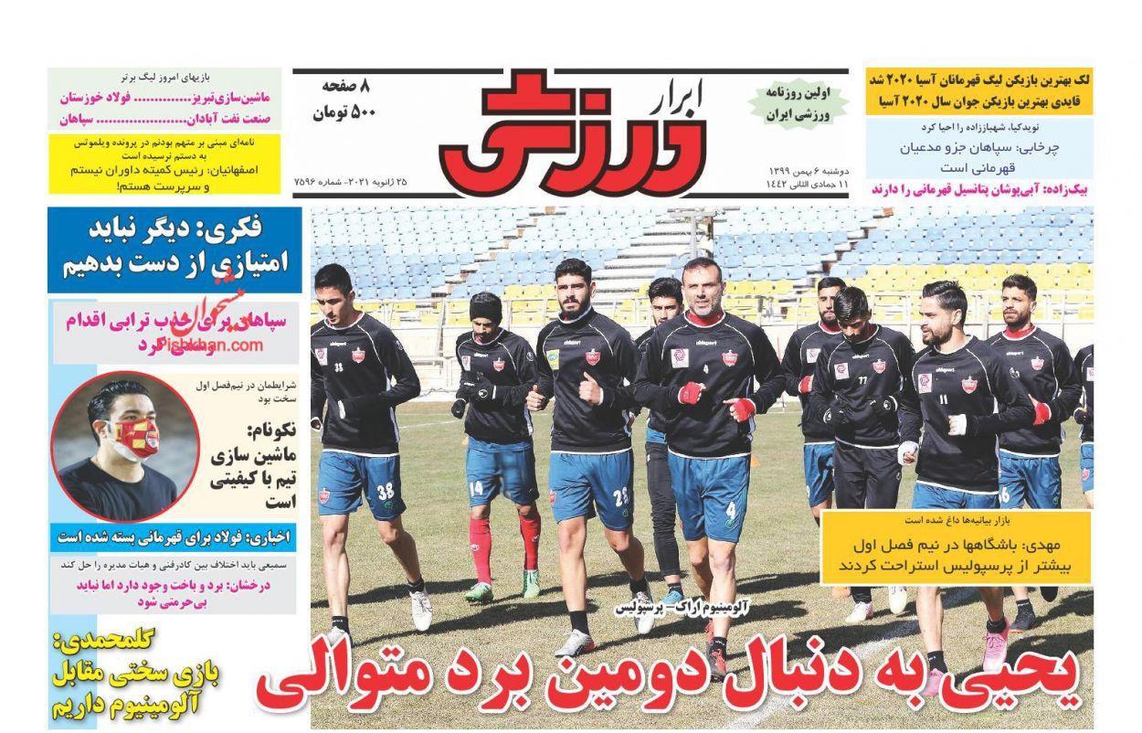 عناوین اخبار روزنامه ابرار ورزشى در روز دوشنبه ۶ بهمن