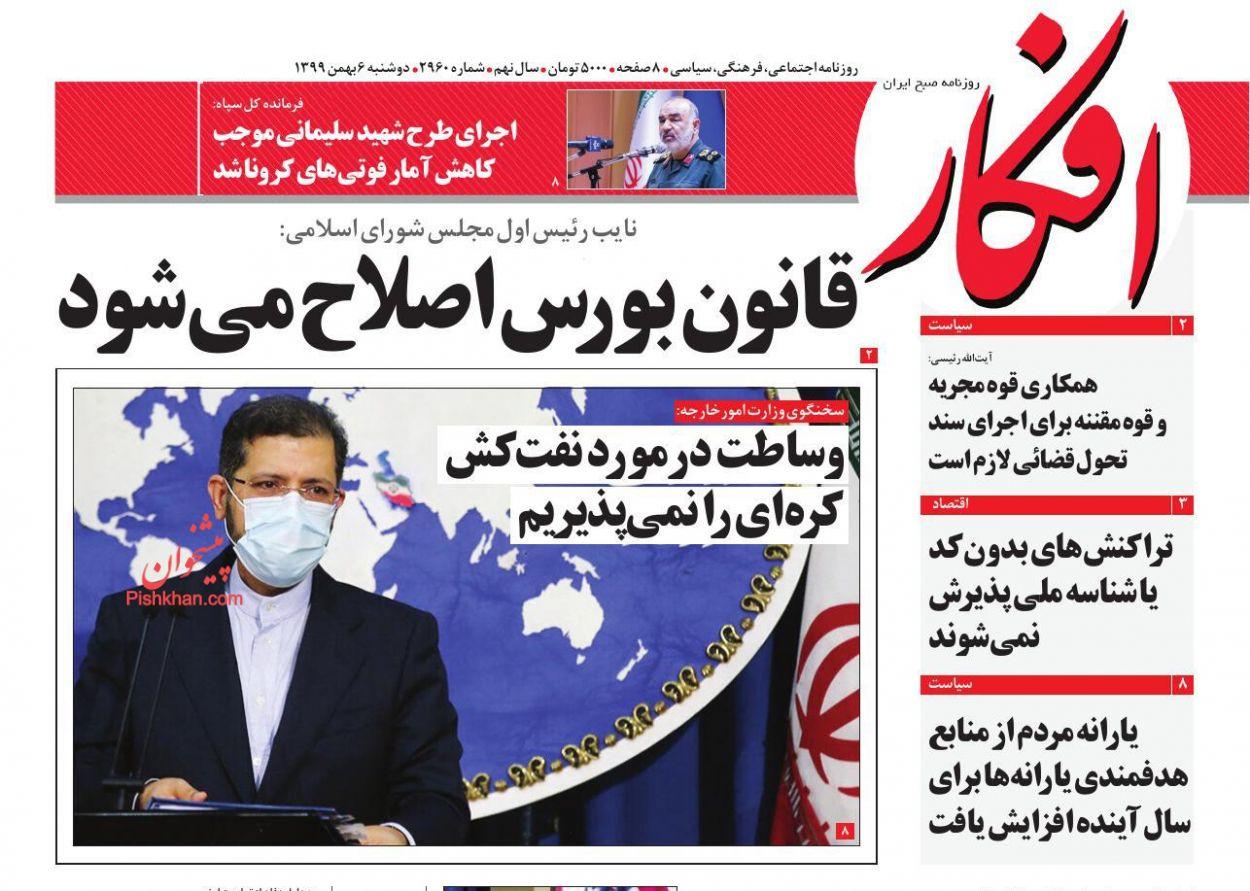 عناوین اخبار روزنامه افکار در روز دوشنبه ۶ بهمن