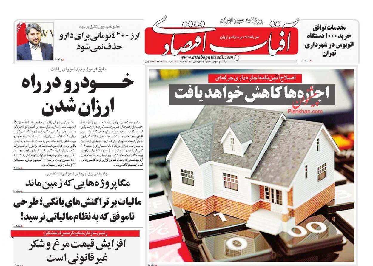 عناوین اخبار روزنامه آفتاب اقتصادی در روز دوشنبه ۶ بهمن
