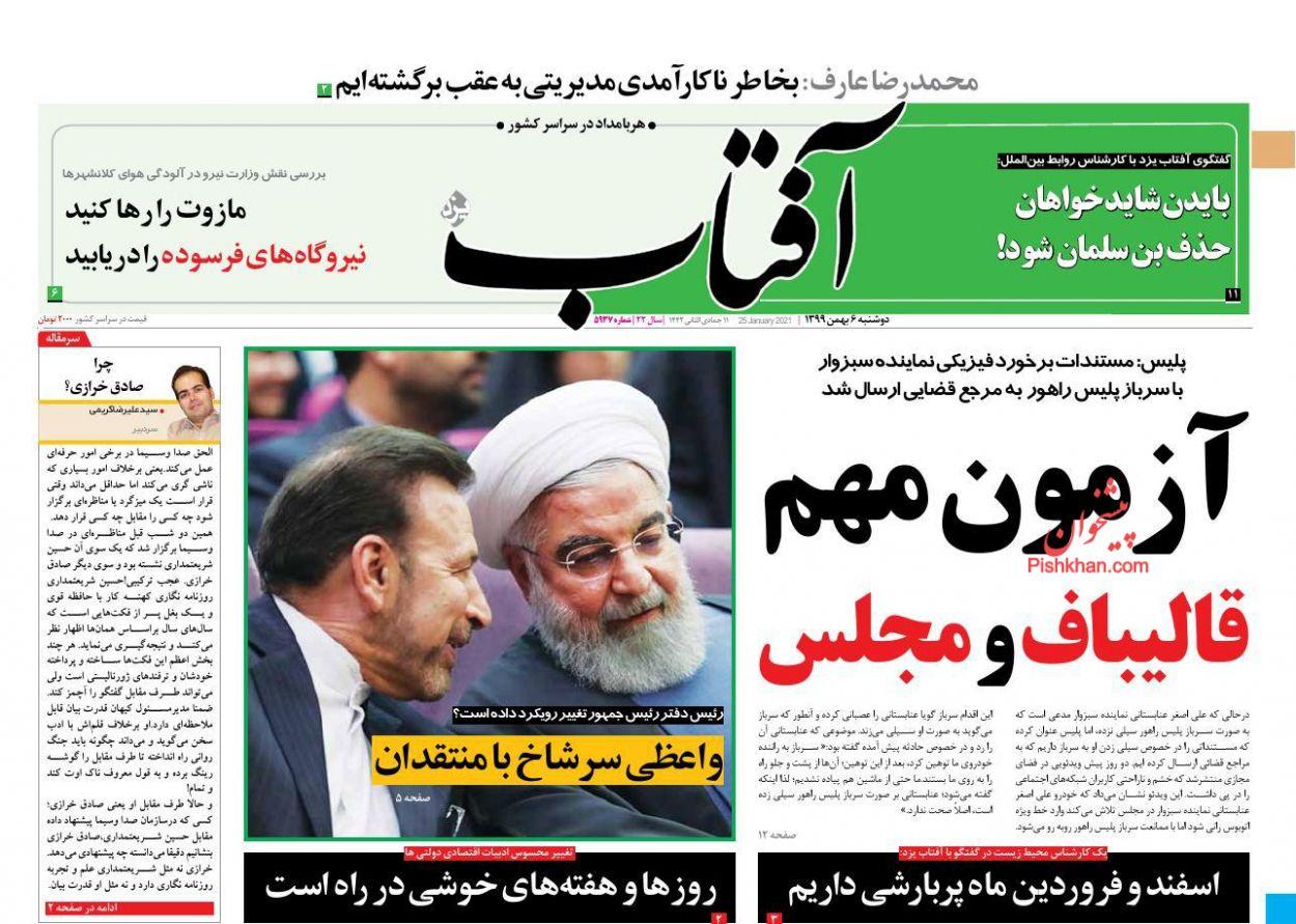 عناوین اخبار روزنامه آفتاب یزد در روز دوشنبه ۶ بهمن