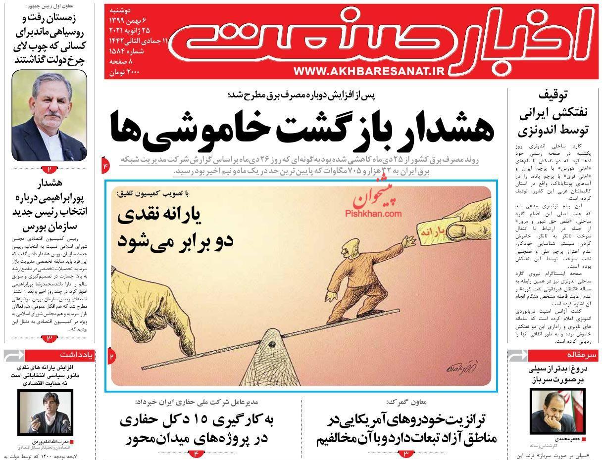 عناوین اخبار روزنامه اخبار صنعت در روز دوشنبه ۶ بهمن