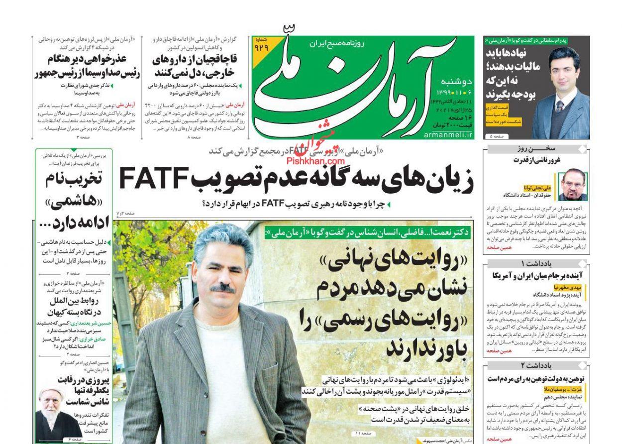 عناوین اخبار روزنامه آرمان ملی در روز دوشنبه ۶ بهمن