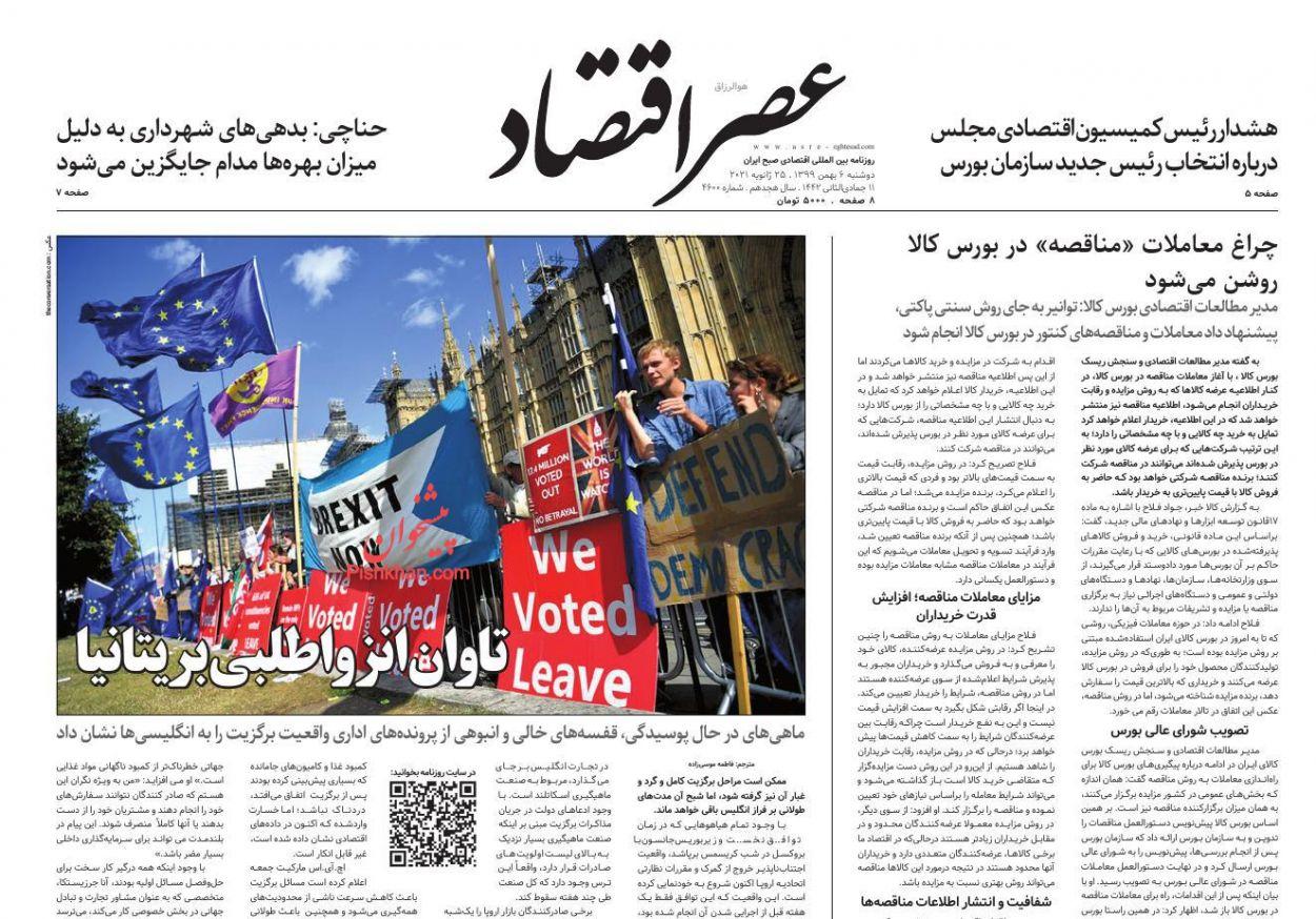 عناوین اخبار روزنامه عصر اقتصاد در روز دوشنبه ۶ بهمن