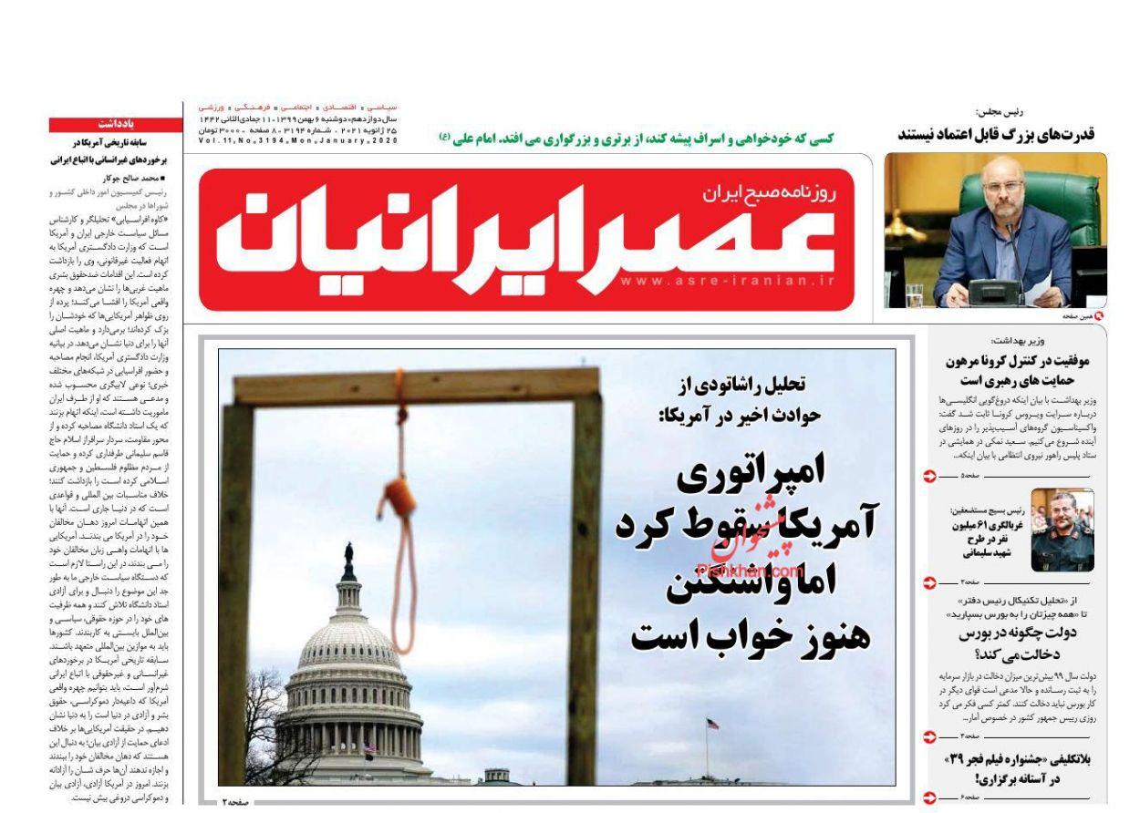 عناوین اخبار روزنامه عصر ایرانیان در روز دوشنبه ۶ بهمن