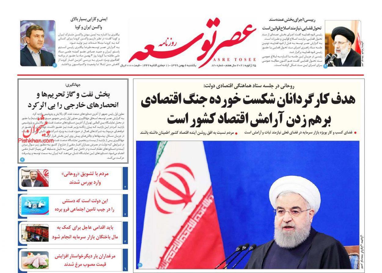 عناوین اخبار روزنامه عصر توسعه در روز دوشنبه ۶ بهمن