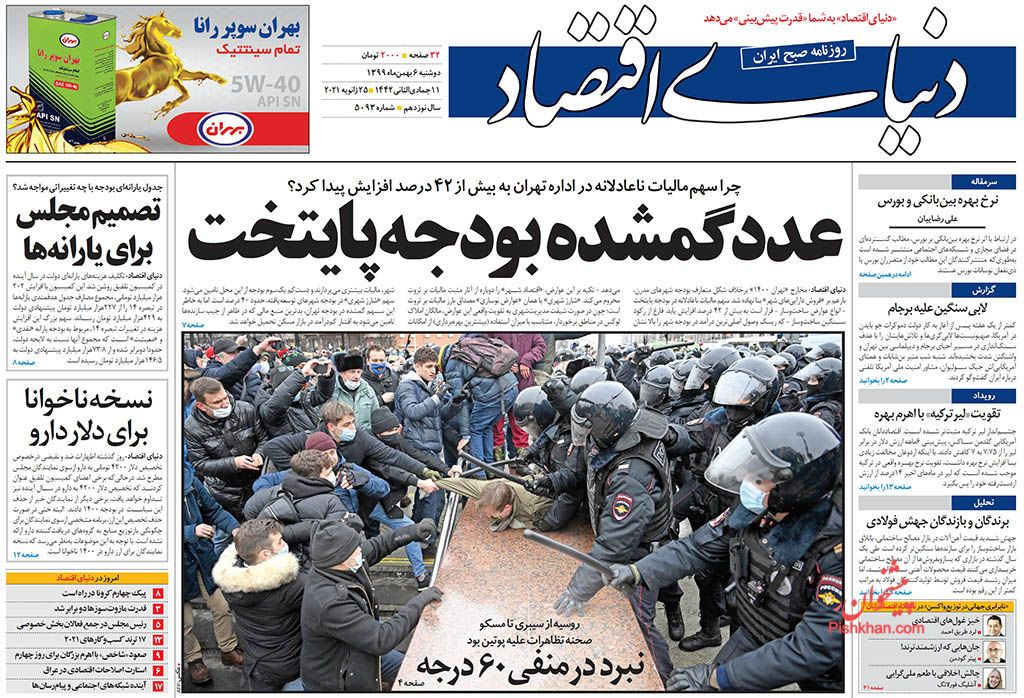 عناوین اخبار روزنامه دنیای اقتصاد در روز دوشنبه ۶ بهمن