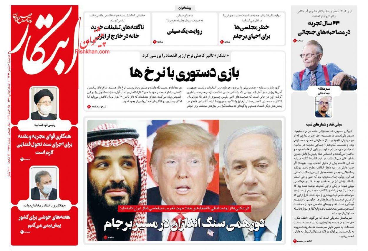 عناوین اخبار روزنامه ابتکار در روز دوشنبه ۶ بهمن