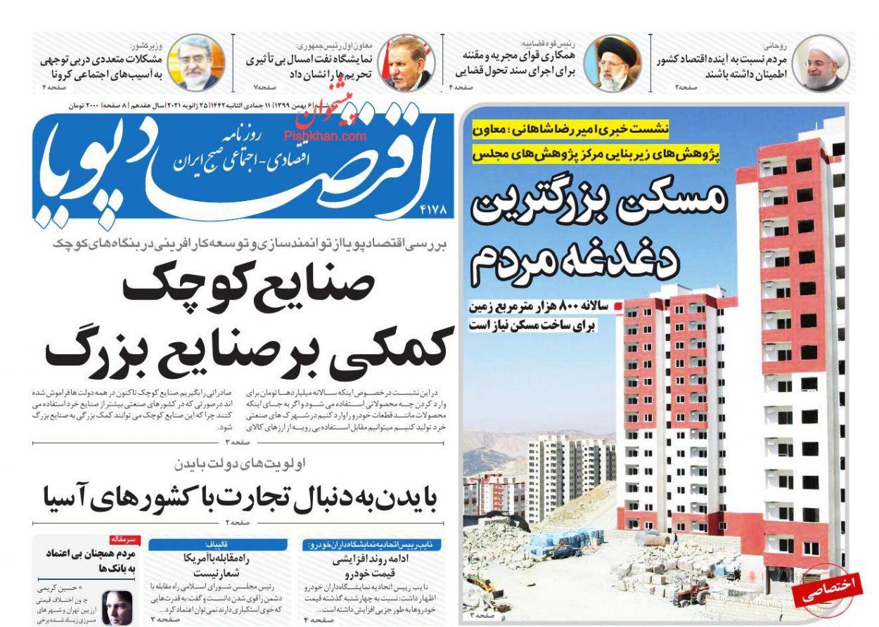 عناوین اخبار روزنامه اقتصاد پویا در روز دوشنبه ۶ بهمن