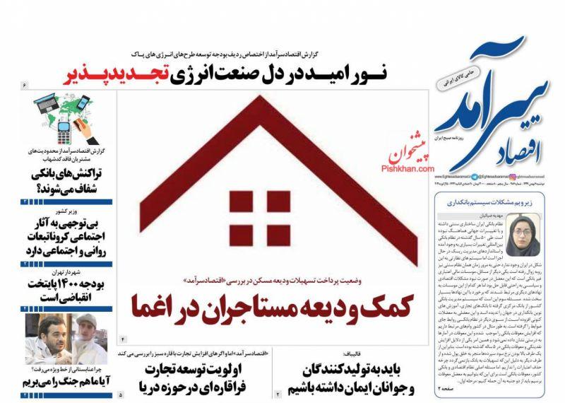 عناوین اخبار روزنامه اقتصاد سرآمد در روز دوشنبه ۶ بهمن