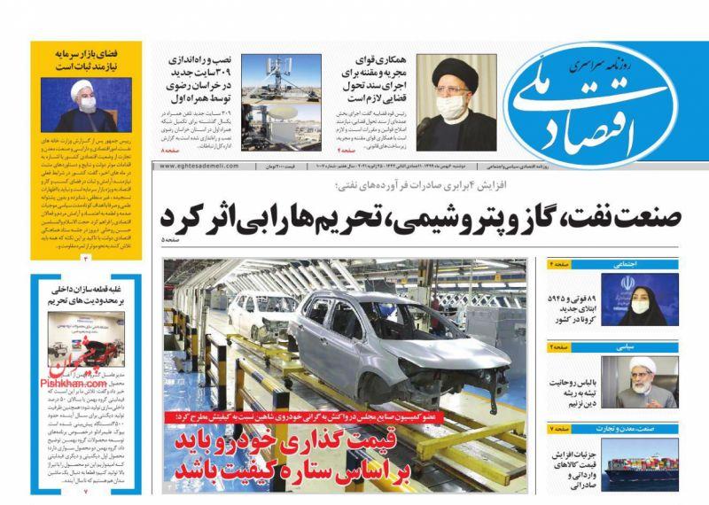 عناوین اخبار روزنامه اقتصاد ملی در روز دوشنبه ۶ بهمن