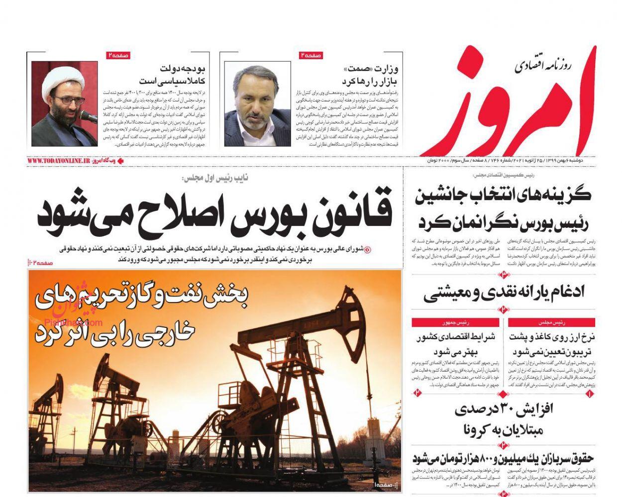 عناوین اخبار روزنامه امروز در روز دوشنبه ۶ بهمن