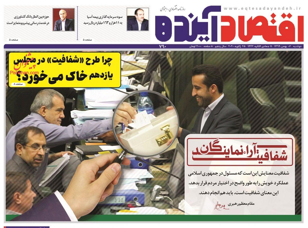 عناوین اخبار روزنامه اقتصاد آینده در روز دوشنبه ۶ بهمن