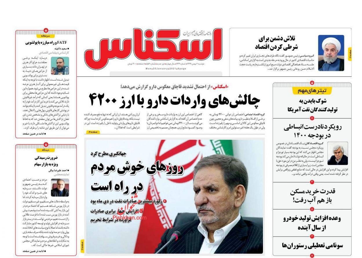 عناوین اخبار روزنامه اسکناس در روز دوشنبه ۶ بهمن