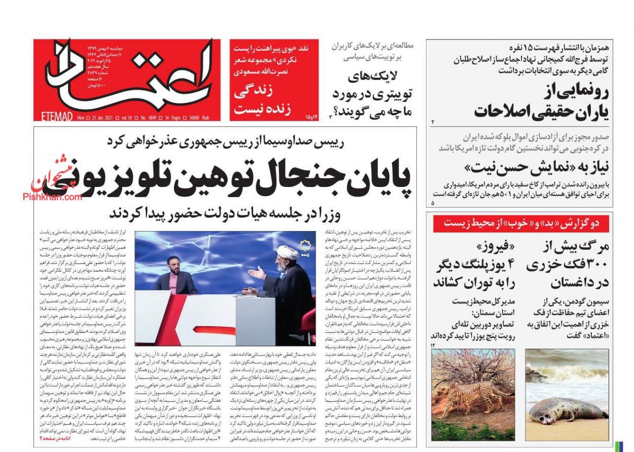 عناوین اخبار روزنامه اعتماد در روز دوشنبه ۶ بهمن