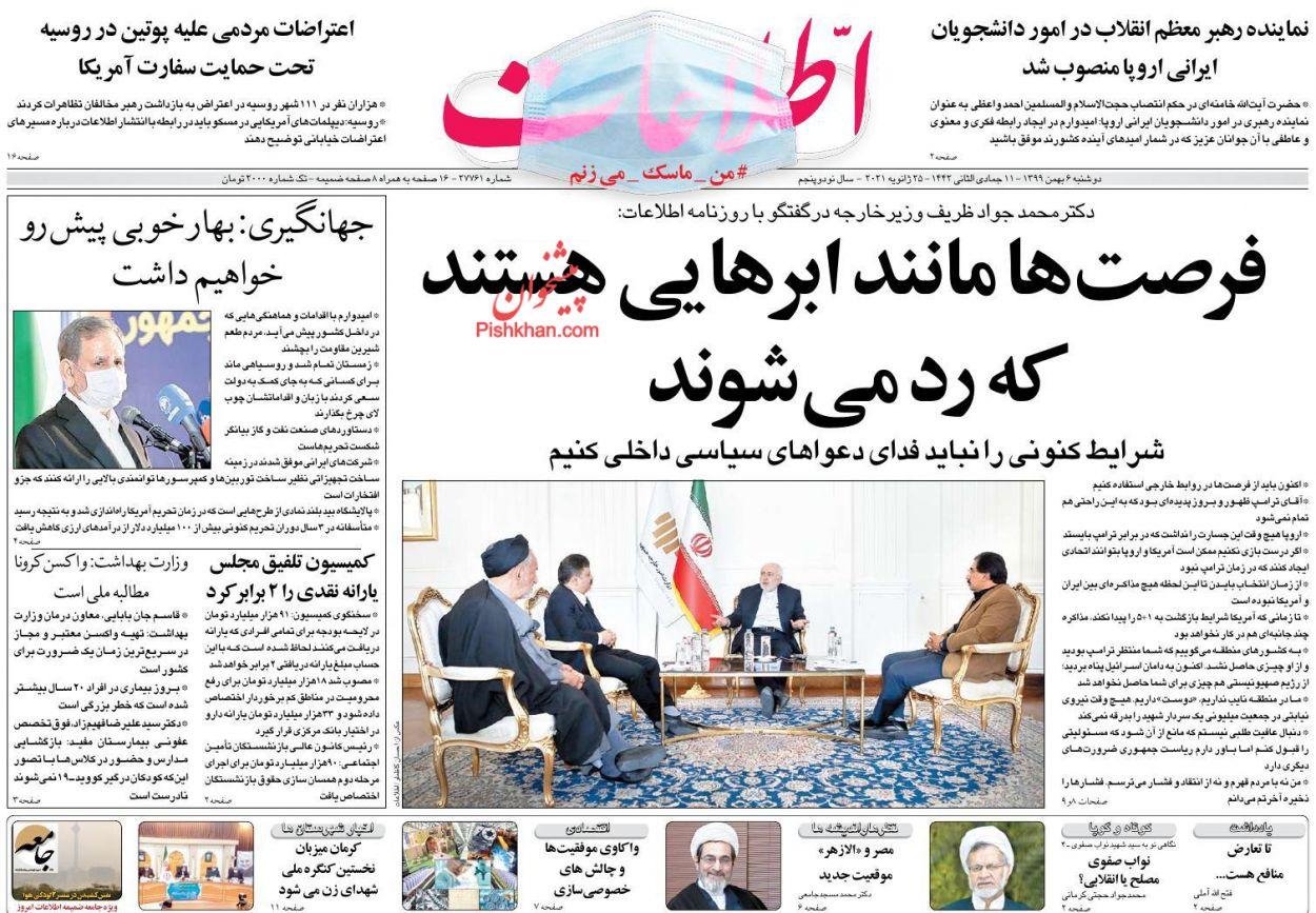 عناوین اخبار روزنامه اطلاعات در روز دوشنبه ۶ بهمن