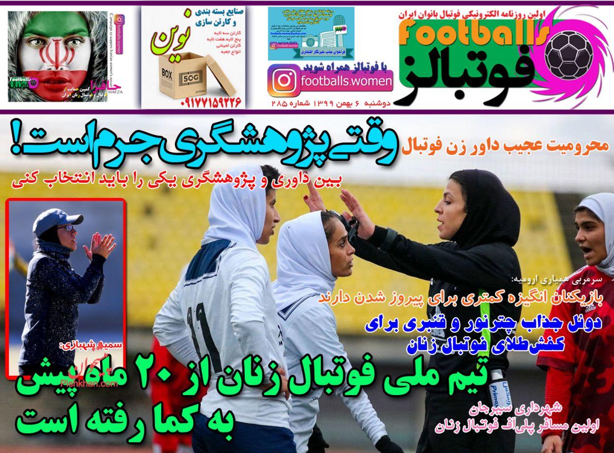 عناوین اخبار روزنامه فوتبالز در روز دوشنبه ۶ بهمن