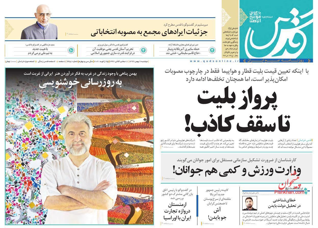 عناوین اخبار روزنامه قدس در روز دوشنبه ۶ بهمن