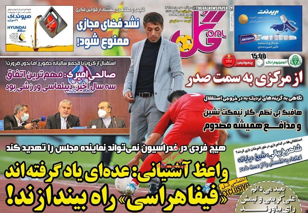 عناوین اخبار روزنامه گل در روز دوشنبه ۶ بهمن