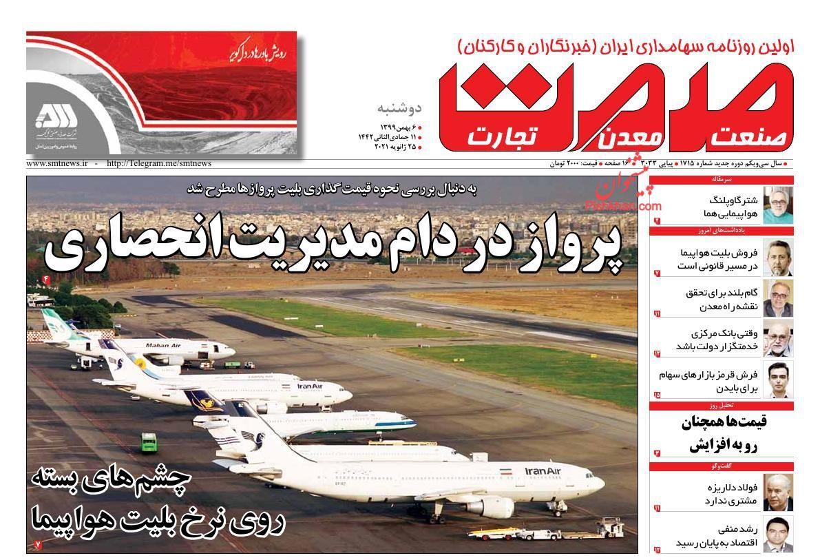 عناوین اخبار روزنامه صمت در روز دوشنبه ۶ بهمن