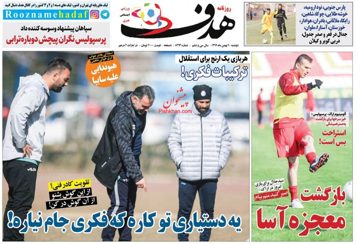 عناوین اخبار روزنامه هدف در روز دوشنبه ۶ بهمن