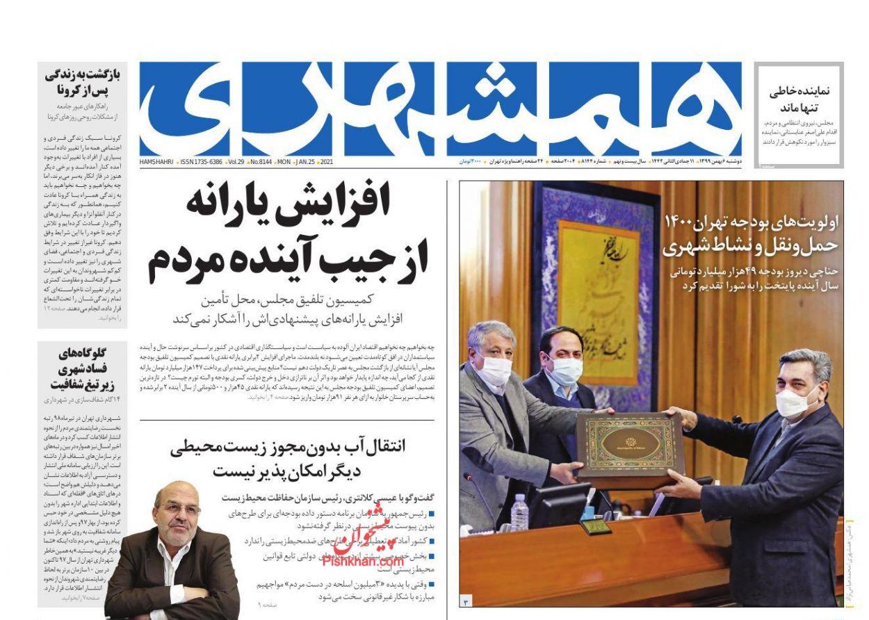 عناوین اخبار روزنامه همشهری در روز دوشنبه ۶ بهمن