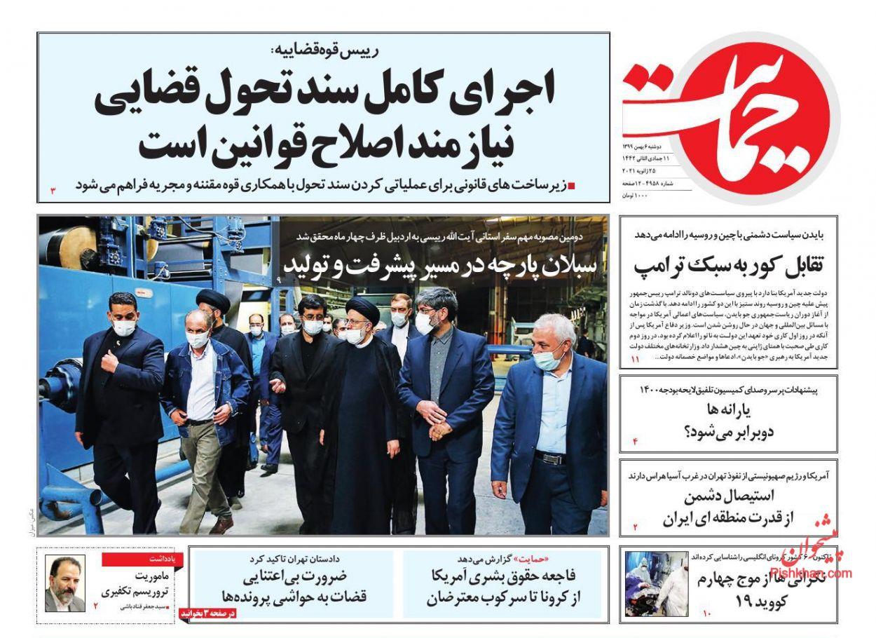 عناوین اخبار روزنامه حمایت در روز دوشنبه ۶ بهمن