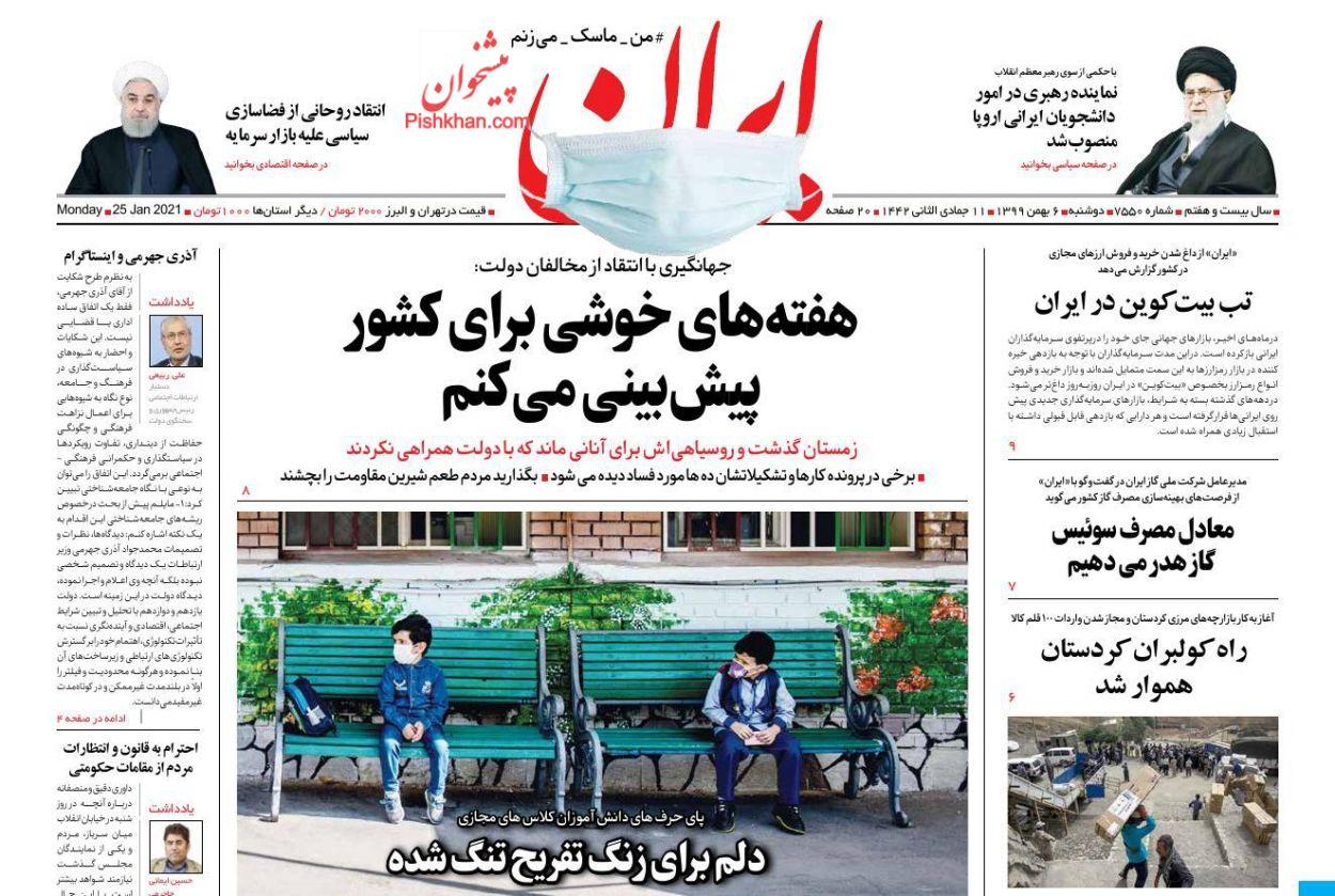 عناوین اخبار روزنامه ایران در روز دوشنبه ۶ بهمن