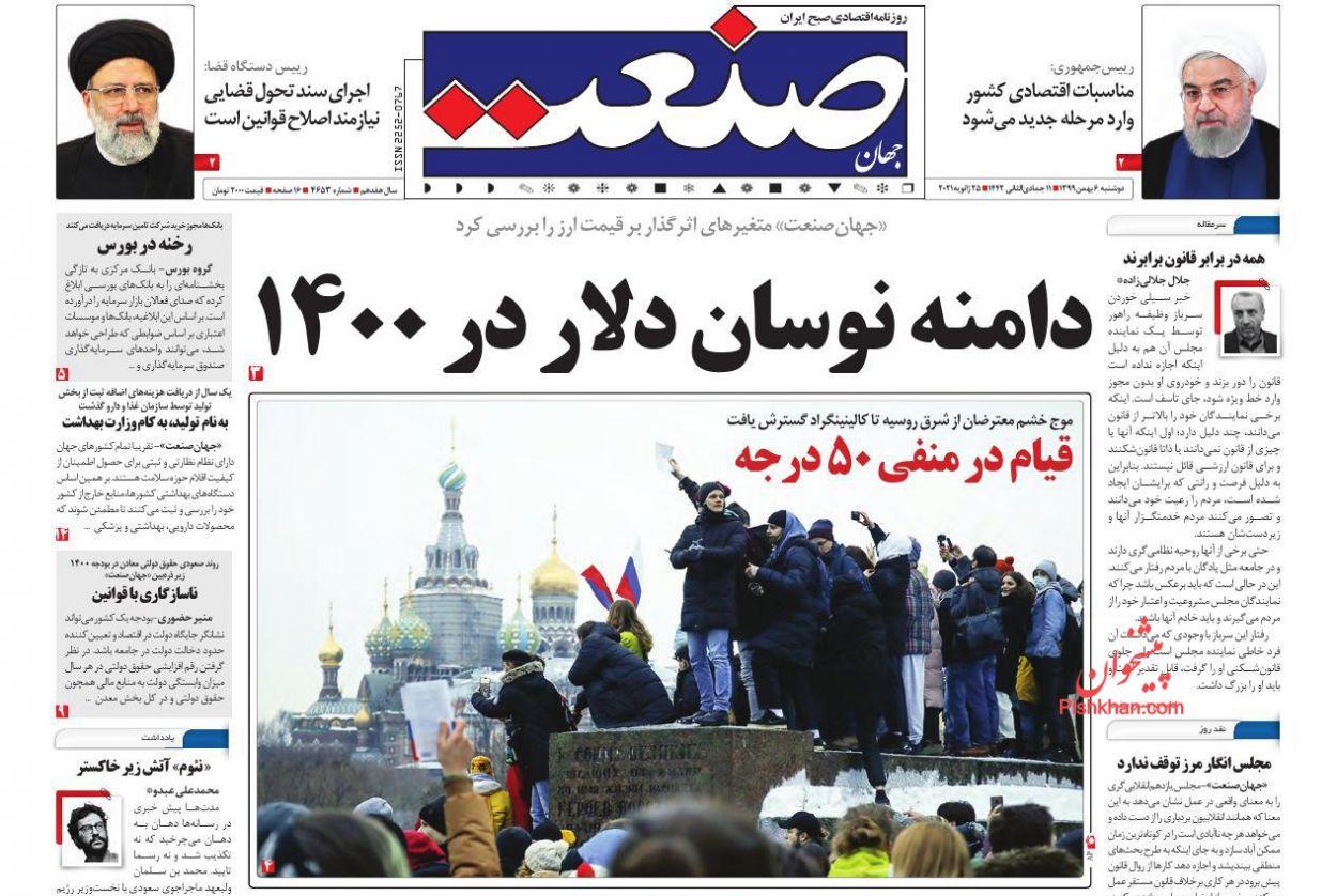 عناوین اخبار روزنامه جهان صنعت در روز دوشنبه ۶ بهمن
