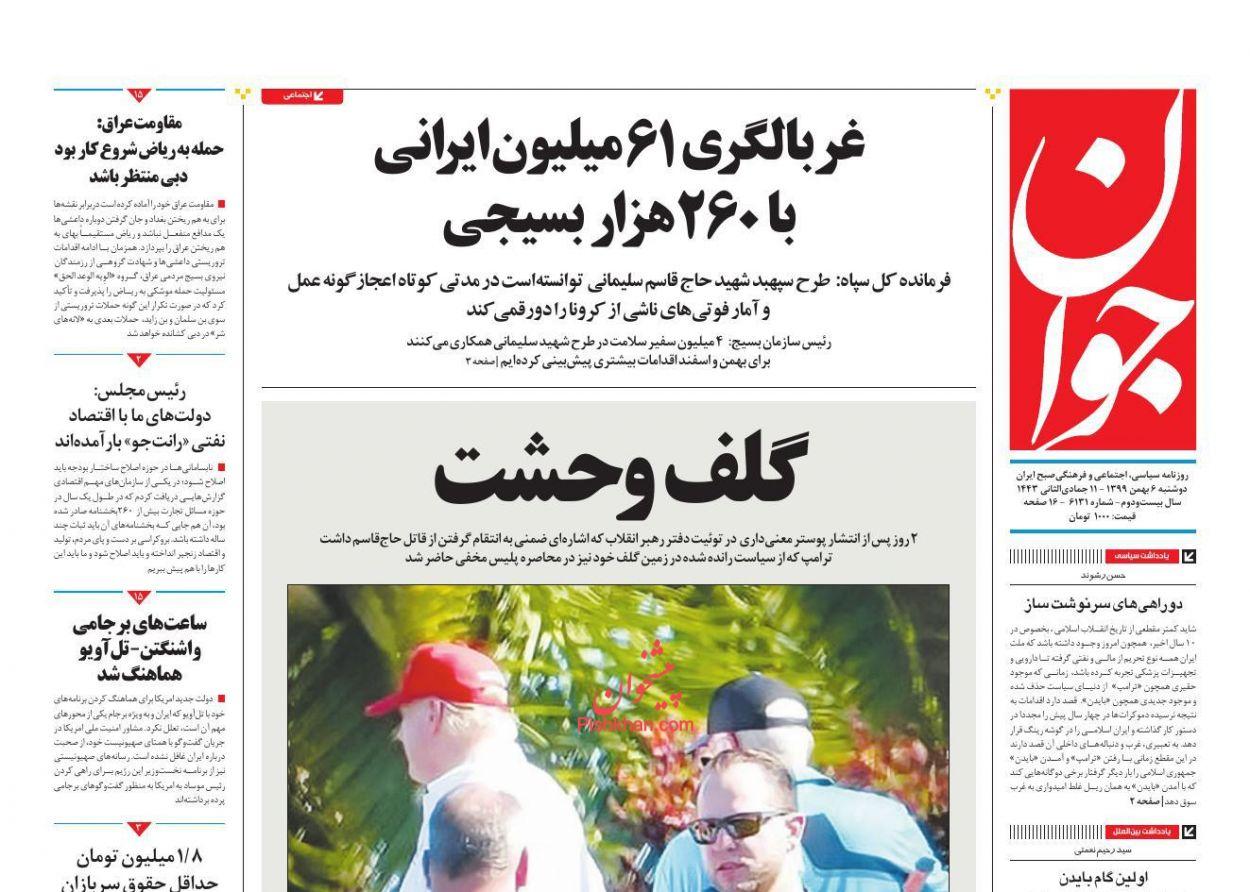 عناوین اخبار روزنامه جوان در روز دوشنبه ۶ بهمن