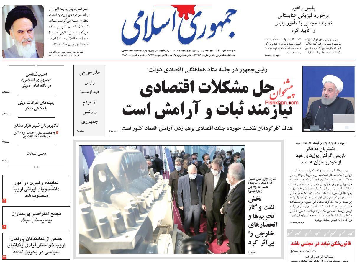 عناوین اخبار روزنامه جمهوری اسلامی در روز دوشنبه ۶ بهمن