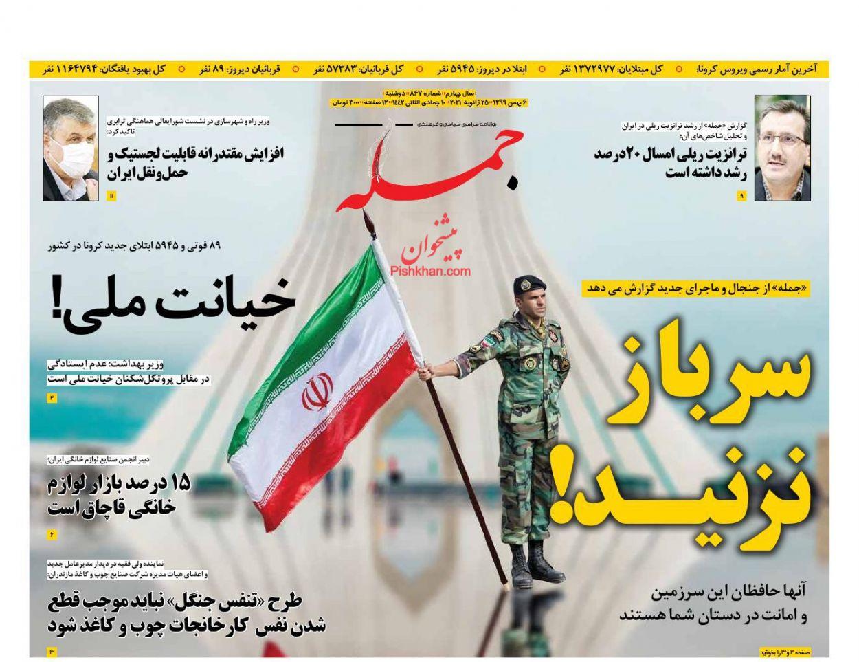 عناوین اخبار روزنامه جمله در روز دوشنبه ۶ بهمن