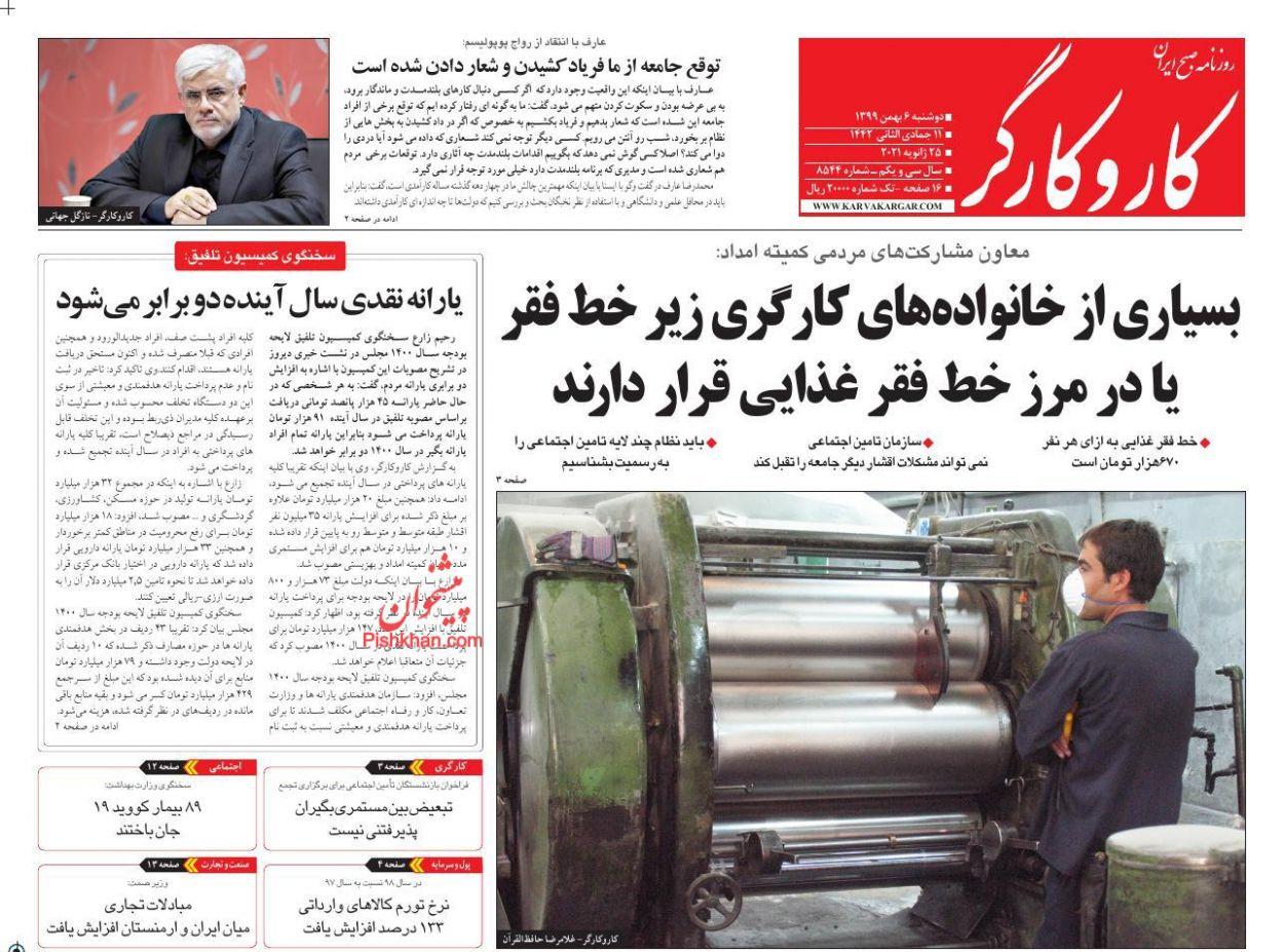 عناوین اخبار روزنامه کار و کارگر در روز دوشنبه ۶ بهمن