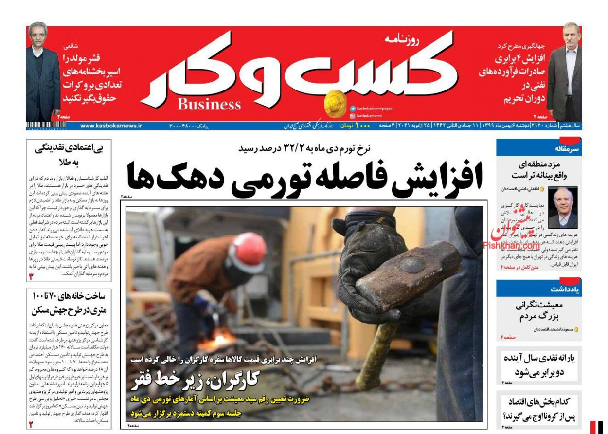 عناوین اخبار روزنامه كسب و كار در روز دوشنبه ۶ بهمن