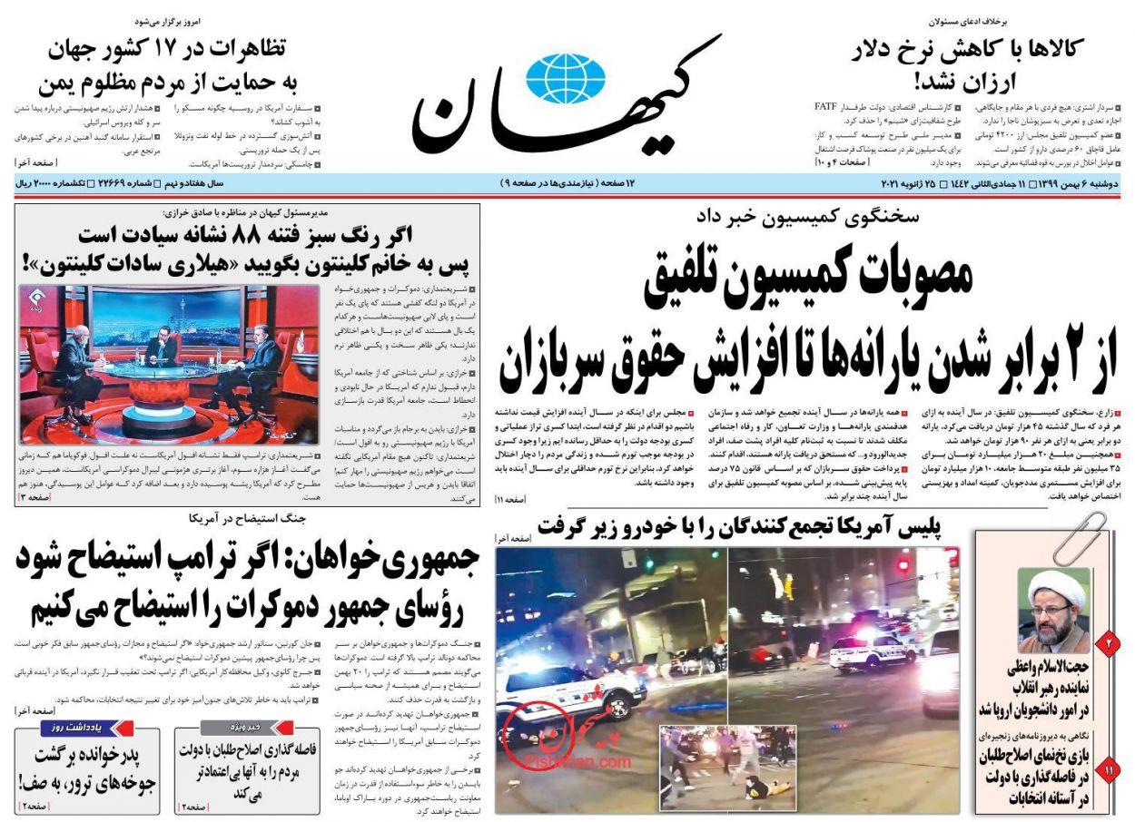 عناوین اخبار روزنامه کيهان در روز دوشنبه ۶ بهمن